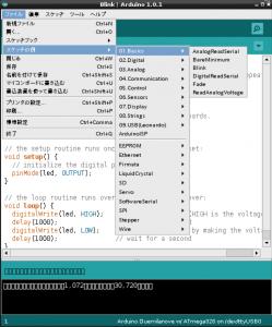 arduino IDE: Lチカのサンプルスケッチ